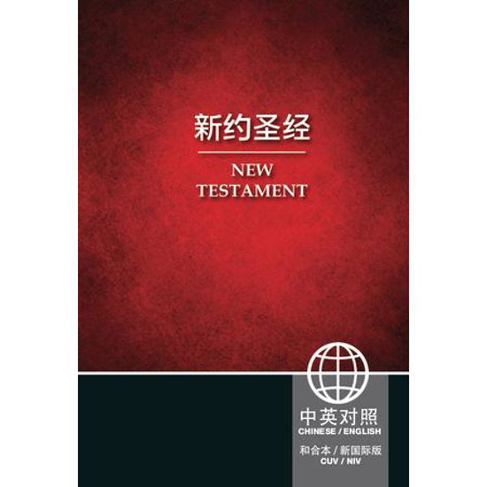 Picture of Chinese / English New Testament - CUV Simplified/NIV - Bilingual Edition by Biblica
